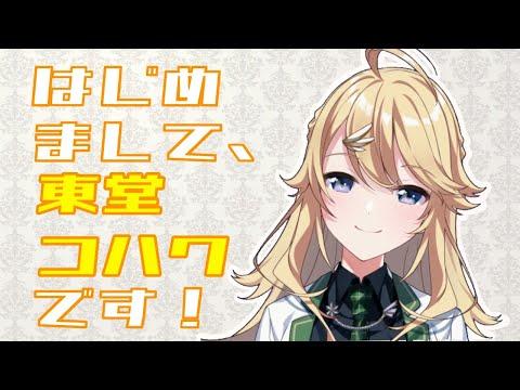 [初配信] はじめまして。東堂コハクといいます![にじさんじ]