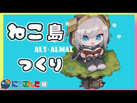 #09【Minecraft~にじ鯖~】途中だったねこ島の続き!season2 【アルス・アルマル/にじさんじ】