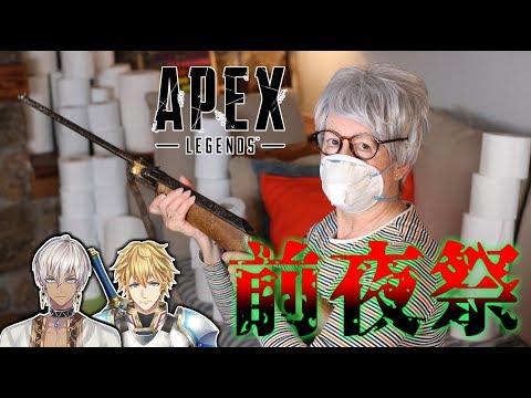 【APEX】前 夜 祭【にじさんじ】