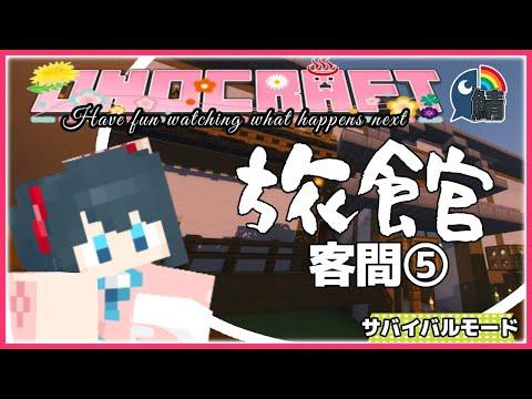 【マイクラ】小野町旅館の客間を作る!その5!【にじさんじ/小野町春香】