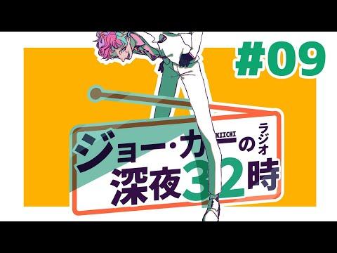 【朝ラジオ】ジョー・力一の深夜32時 #09【にじさんじ】