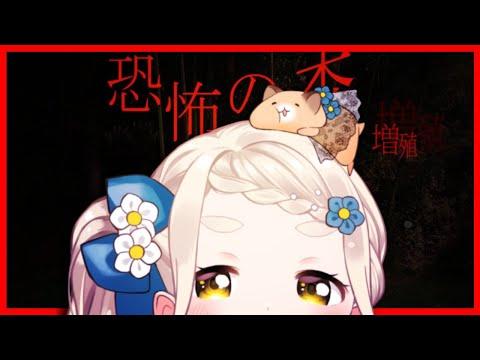 【恐怖の森 増殖】夏だしホラゲしちゃお~~~!こわ!!!【町田ちま/にじさんじ】