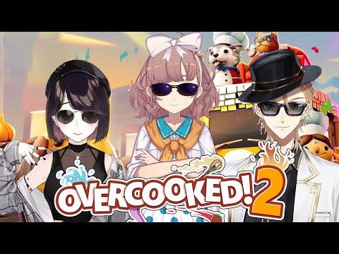 【overcooked!2】グラサン3人で料理をした結果【にじさんじ】