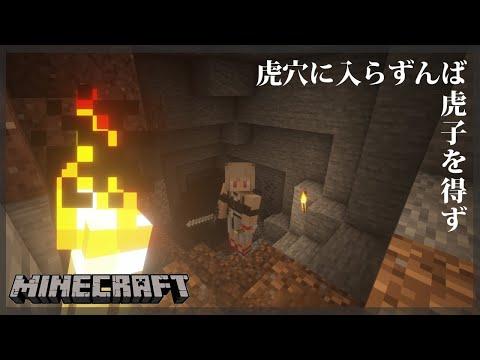 【Minecraft】洞窟探検楽しすぎない?【フレン・E・ルスタリオ/にじさんじ】