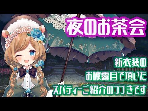 【#雑談】夜のお茶会【#エリーコニファー/#にじさんじ】