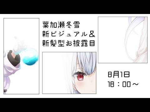 【新ビジュアル&新髪型】めちゃくちゃ可愛いかもしれない【にじさんじ/葉加瀬冬雪】