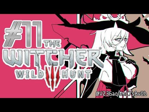 【#11 The Witcher 3: Wild Hunt】ワイルドハント許さねえ……【にじさんじ/ニュイ・ソシエール】