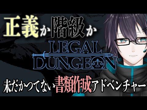 【Legal Dungeon】マジで難しいと噂の本格ミステリアドベンチャー【黛 灰 / にじさんじ】