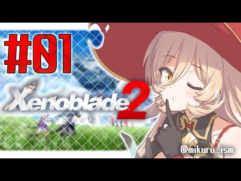 【#01 Xenoblade2 (ゼノブレイド2) 】行こう、楽園へ!【にじさんじ/ニュイ・ソシエール】