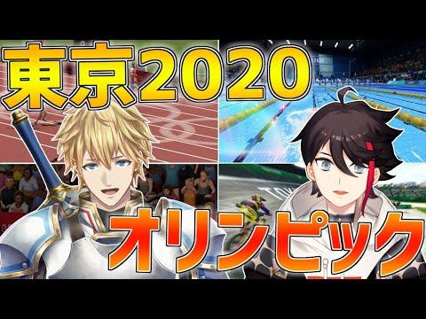 ついに東京オリンピックに出場します【にじさんじ/エクス・アルビオ】