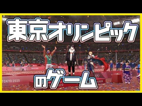 【東京2020オリンピックのゲーム】でエクスと戦うけど俺が金メダル量産してしまう【三枝明那 / エクス・アルビオ / #エビチリ 】