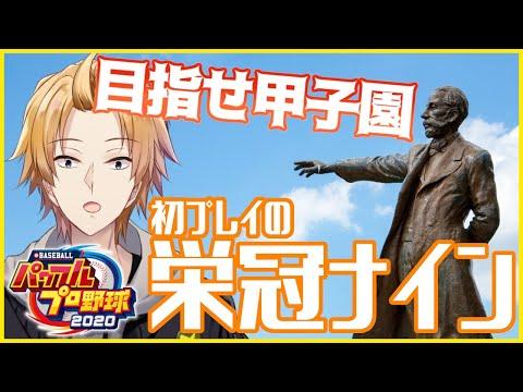 【パワプロ2020】道産子球児、いざ甲子園へ! #1【神田笑一/にじさんじ】