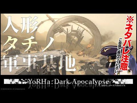 ネタバレ注意【FF14】 YoRHa: Dark Apocalypse『人形タチノ軍事基地』【にじさんじ/静凛】
