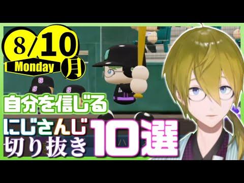 【日刊 にじさんじ】切り抜き10選【2020年8月10日(月)】