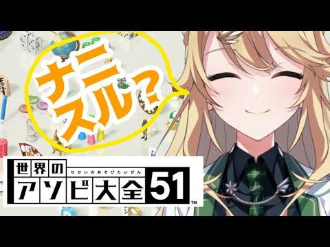 【アソビ大全】ゲームも人生も全力投球!!!【にじさんじ】