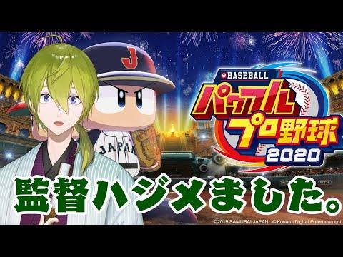 【パワプロ2020】甲子園目指して!栄冠ナイン【にじさんじ/渋谷ハジメ】