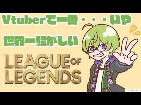 【LoLランク】魔境を生き抜くうるさい男【にじさんじ/渋谷ハジメ】
