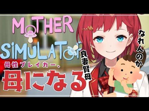 【完全初見】15歳の母になるMother Simulator【にじさんじ / 朝日南アカネ】