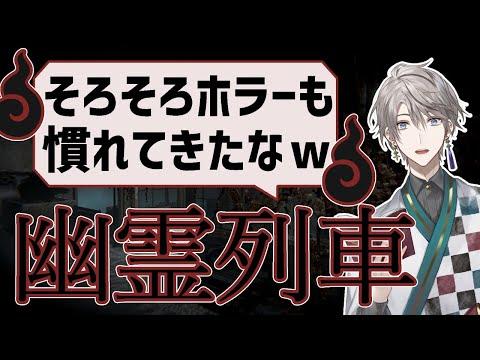 【幽霊列車】ボク、ホラー、ニガテジャナイヨ【甲斐田晴/にじさんじ】