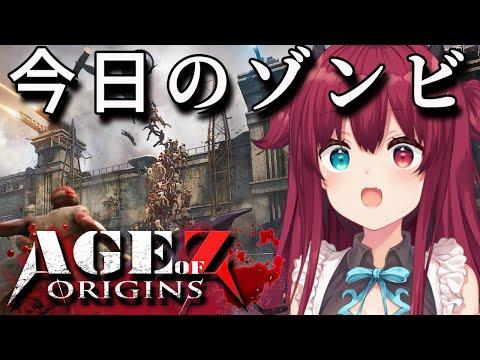 【Age of Z Origins】みんなの大好きなゾンビでよ【夢月ロア】