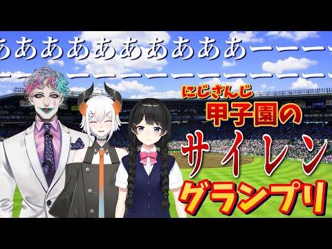 【モノマネ】にじさんじ甲子園のサイレングランプリ【#にじ甲前夜祭】