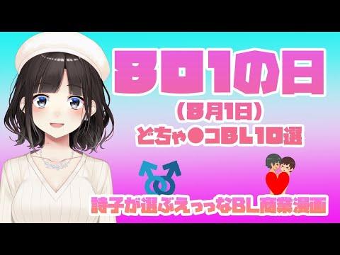 801の日♥どちゃ●コBL10選!
