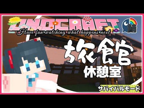 【マイクラ】小野町旅館の客間を作る!休憩室といえばマッサージチェアでしょうか?【にじさんじ/小野町春香】