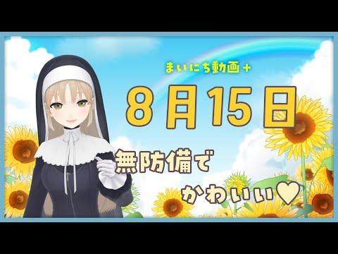 【まいにち動画+】8月15日 …な姿って、無防備でかわいいです🥰【にじさんじ/シスター・クレア】