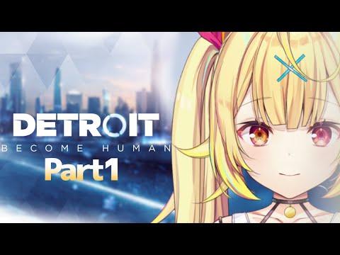 【Detroit: Become Human】私が運命を変える【星川サラ/にじさんじ】