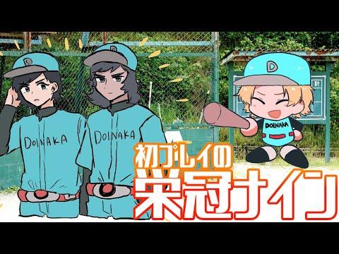 【パワプロ2020】栄光の7人ライダー(4人) #4【神田笑一/にじさんじ】