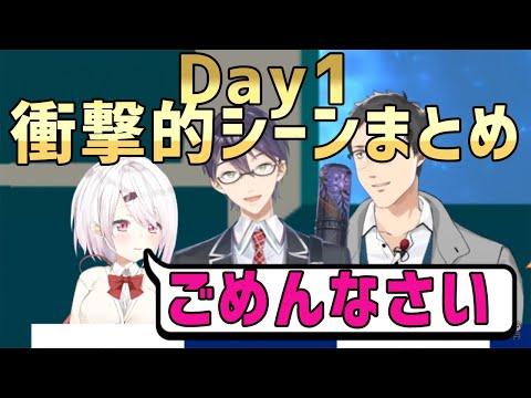 【#にじさんじ甲子園】Day1衝撃的シーンまとめ