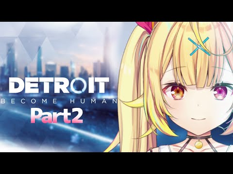 【Detroit: Become Human】私が運命を変える#2【星川サラ/にじさんじ】