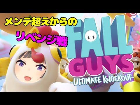 【FallGuys】メンテ越えリベンジ戦!!!!【早瀬走/にじさんじ】