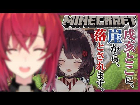 【Minecraft にじ鯖】戌亥に、落とされる。【アンジュ・カトリーナ視点/戌亥とこ/にじさんじ】