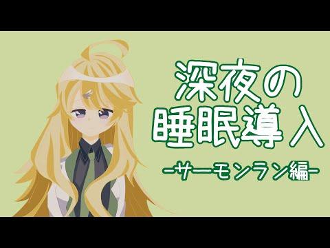 【スプラトゥーン2】睡眠導入サモラン【にじさんじ/東堂コハク】