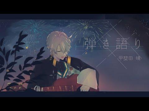 【弾き語り】睡眠前のバラード【甲斐田晴/にじさんじ】