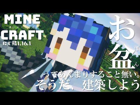 ˗ˋˏ マイクラ ˎˊ˗  家は生えるもの( 天宮こころ/にじさんじ )【MineCraft】