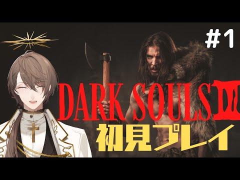 【DARK SOULS 3】盆なのでダークソウルⅢ初見プレイその1【にじさんじ/加賀美ハヤト】