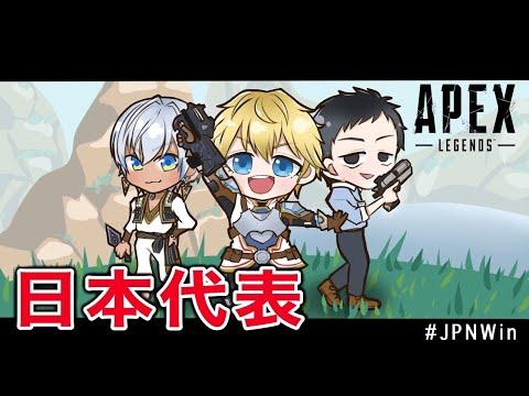 【Apex Legends】日本代表、最後のカスタム練習with最強の司令塔【にじさんじ/社築/エクス・アルビオ/イブラヒム】