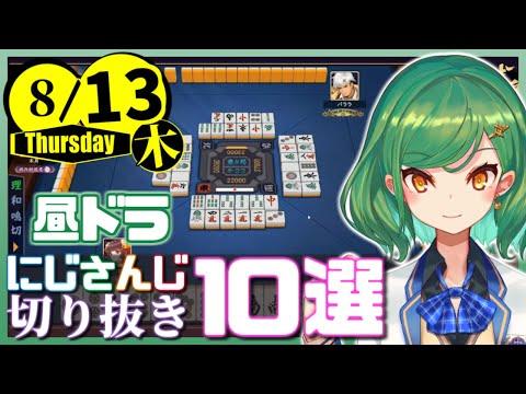 【日刊 にじさんじ】切り抜き10選【2020年8月13日(木)】