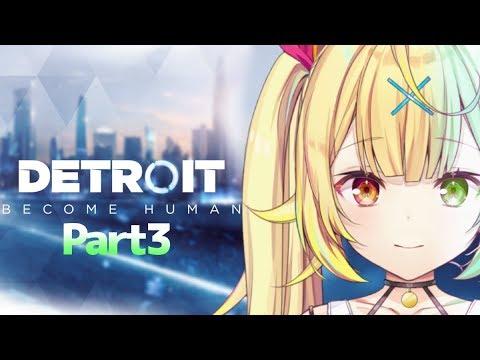 【Detroit: Become Human】私が運命を変える#3【星川サラ/にじさんじ】