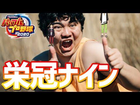 【パワプロ2020】秋の地区代表決定戦を勝ち上がれ! #7【神田笑一/にじさんじ】