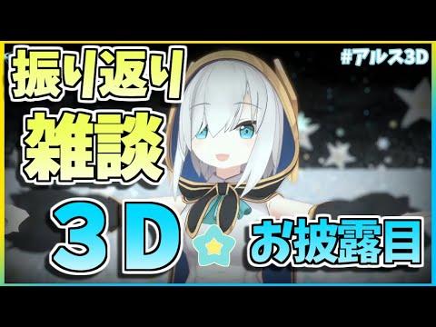 【雑談】3Dお披露目の振り返り  【アルス・アルマル/にじさんじ】