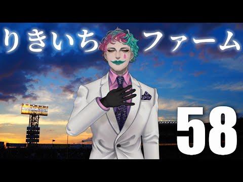 【にじ3D初使用】りきいちファーム58【にじさんじ/ジョー・力一】