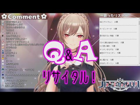 【フレン・E・ルスタリオ】Q&Aリサイタル!(字幕付き)【歌枠切り抜き / にじさんじ】
