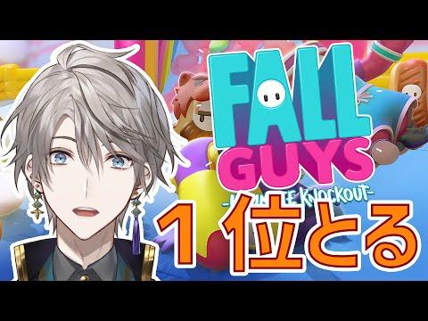 【Fall Guys】いまとても熱いバトロワゲー【甲斐田晴/にじさんじ】