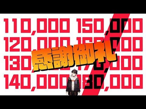 【めでたい】チャンネル登録11万12万13万14万15万16万17万18万人記念!!!!!!記念枠やらなすぎ男によるおめでたい男のハピハピ雑談