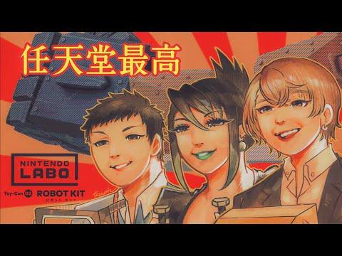 ニンテンドー ラボ ロボットを社と加賀美と一緒に3Dで作って遊ぼう