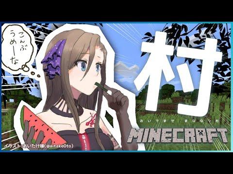 【Minecraft】まななつ村に家を建てよう【来栖夏芽/にじさんじ】