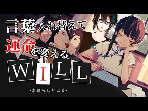 【WILL:美好世界】神様が手紙をいじって運命を変えるADV【黛 灰 / にじさんじ】